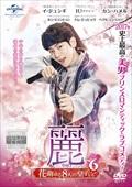麗<レイ>〜花萌ゆる8人の皇子たち〜 Vol.6