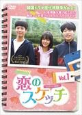 恋のスケッチ〜応答せよ1988〜 Vol.1