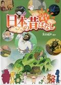 ふるさと再生 日本の昔ばなし 「天の岩戸」他