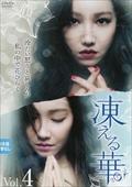凍える華 Vol.4