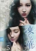 凍える華 Vol.5