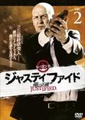 JUSTIFIED 俺の正義 シーズン6 2巻