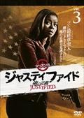 JUSTIFIED 俺の正義 シーズン6 3巻