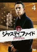 JUSTIFIED 俺の正義 シーズン6 4巻