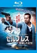 【Blu-ray】セルフレス/覚醒した記憶