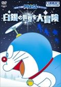 NEW TV版 ドラえもん スペシャル 白銀の世界を大冒険