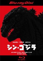 【Blu-ray】シン・ゴジラ