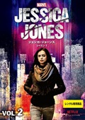 マーベル/ジェシカ・ジョーンズ シーズン1 Vol.2