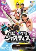「子育てTV ハピクラ」ハピクラジャスティス Vol.2