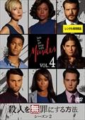 殺人を無罪にする方法 シーズン2 Vol.4