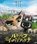 【Blu-ray】ルドルフとイッパイアッテナ
