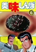 美味しんぼ Vol.6