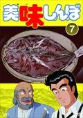 美味しんぼ Vol.7