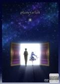 planetarian〜星の人〜