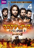 マスケティアーズ パリの四銃士 シーズン2 vol.4