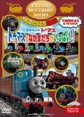 きかんしゃトーマス 新クラシックシリーズ お話たっぷり増量版 トーマスとなかまたちがいっぱい!!