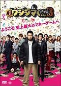 映画「闇金ウシジマくんPart3」