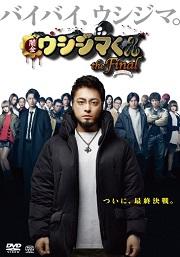 映画「闇金ウシジマくんthe Final」