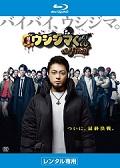 【Blu-ray】映画「闇金ウシジマくんthe Final」