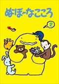 ぬ〜ぼ〜なこころ 第2集 デジタルリマスター版