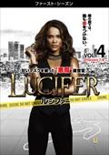 LUCIFER/ルシファー <ファースト・シーズン> Vol.4