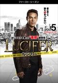 LUCIFER/ルシファー <ファースト・シーズン> Vol.5