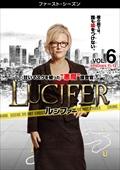 LUCIFER/ルシファー <ファースト・シーズン> Vol.6