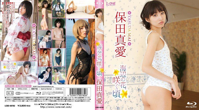【Blu-ray】保田真愛 海辺の花、咲く頃