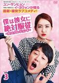 僕は彼女に絶対服従 〜カッとナム・ジョンギ〜 Vol.3