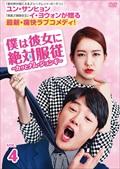 僕は彼女に絶対服従 〜カッとナム・ジョンギ〜 Vol.4