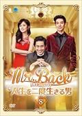 Mr.Back<ミスター・バック> 〜人生を二度生きる男 Vol.8