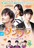 タンタラ〜キミを感じてる Vol.8