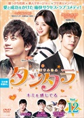 タンタラ〜キミを感じてる Vol.12