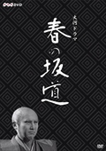 NHK大河ドラマ 春の坂道