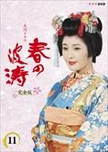NHK大河ドラマ 春の波涛 完全版 11
