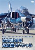 【保存版】T-33/T-1B/T-2/T-3/F-1/V-107A/MU-2 航空自衛隊 退役機スペシャル