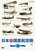 日本の国産航空機 前編