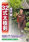 増田勝 32式太極剣