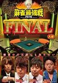 麻雀最強戦2016 ファイナル A卓