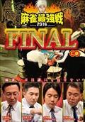 麻雀最強戦2016 ファイナル C卓