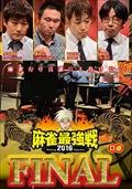 麻雀最強戦2016 ファイナル D卓