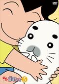 少年アシベ GO!GO!ゴマちゃん 第5巻