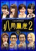 八局麻雀 2 vol.1