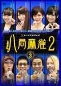 八局麻雀 2 vol.3
