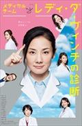 メディカルチーム レディ・ダ・ヴィンチの診断 Vol.2