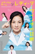 メディカルチーム レディ・ダ・ヴィンチの診断 Vol.4