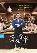 深夜食堂 from ソウル vol.1