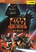スター・ウォーズ 反乱者たち シーズン2 PART1