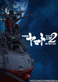 宇宙戦艦ヤマト2202 愛の戦士たち 1