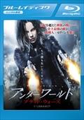 【Blu-ray】アンダーワールド ブラッド・ウォーズ